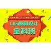 上海模具设计师培训、UG培训