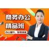 上海办公自动化培训,关于商务办公,你不能不知道的事