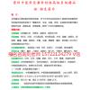 贵州安顺哪里有短期专业的中医针灸推拿培训班?