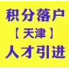 天津静海中专大专本科学历提升成人高考班报名咨询处