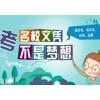 上海成人高考、专业多、选择面广