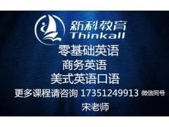 苏州太仓企业商务英语口语培训学校