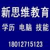 昆山成人高考多少钱_会计学(大专函授班)(苏州)