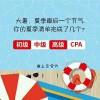 吴江会计培训-吴江会计上岗证培训|初级、中级、CAP注会