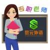 吴江日企人员可以来报名日语啦 上元教育日语培训