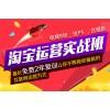上海淘宝运营培训班、如何提高淘宝店铺的转化率和成交