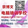 北京办公自动化18天包学会 大郊亭大望路劲松电脑培训学校