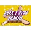 上海网络安全工程师培训学校