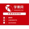 上海日语等级培训