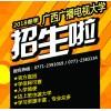 广西广播电视大学,官方直招函授本科学历火热招生