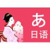 上海日语培训班哪个好、轻松快乐的课堂、轻松快乐的课堂