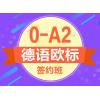 上海德语零基础班、名师授课、品牌保障