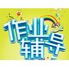 上海嘉定高中化学课外辅导,一流教学环境