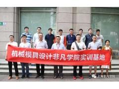 上海非标设计培训、让您快速成为sol