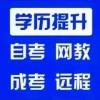 2018年河北网络教育学校专业介绍
