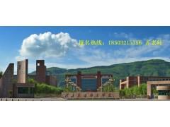 2018年河北民族师范学院成人高考招