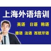 上海意大利语培训班、让意语成为您升职加薪的资本