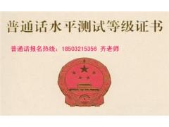 2018年9月份石家庄普通话测试报名地