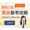 上海一般雅思培训班、详细解析及强化训练
