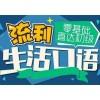 苏州吴江英语口语零基础课程,零基础英语培训班