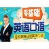 重庆英语口语培训口碑好,高级英语口语培训课程