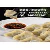 洛阳饺子技术培训