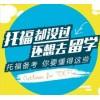 上海托福辅导课程、实战演练还原真实考场