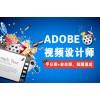 上海视频剪辑培训、AE影视后期培训手把手教你制作视频