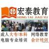 惠州麦地基础电脑办公培训去哪学