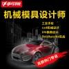 上海模具设计培训学校、技能是就业之源、非凡打开就业大门