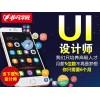 零基础小白怎么快速学习UI设计?上海UI界面设计培训