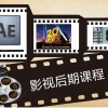 上海影视后期制作培训学校,影视后期需要学多久多少钱