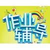 上海闵行初中各年级中考一对一辅导班,初三自主招生班