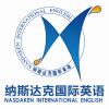 徐州纳斯达克国际英语,学生英语培训
