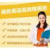 上海英语专业培训、轻松应对各种商务场景