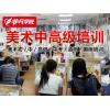 上海美术画画怎么样、艺术是源于生活的升华