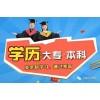 上海网络教育学历