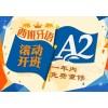 上海较好的西班牙语机构、力求应试与实用能力兼得