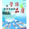 惠州淡水成人教育本科学历轻松拿
