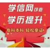 上海重点大学自考学历,学习费用低、时间周期短