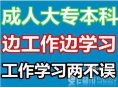 河北省成人高考2018年报考介绍条件