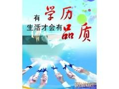 惠州淡水学历提升哪里专业?
