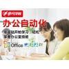 上海电脑零基础培训班、手把手教你学会办公软件