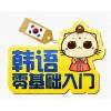 上海韩语培训、免费试听满意再报名