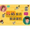 上海韩语培训班、韩语外教发音课