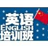 上海英语培训中心 掌握地道的英语口语