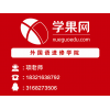 上海成人英语培训