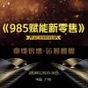 《985赋能新零售》业绩倍增运筹帷幄 -李治江老师年终巨献
