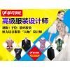 上海高端服装设计培训学院,服装制版专业培训