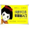 南通通州日语基础培训,学好口语︻关键是?